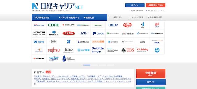 日経キャリアNET:転職サイト