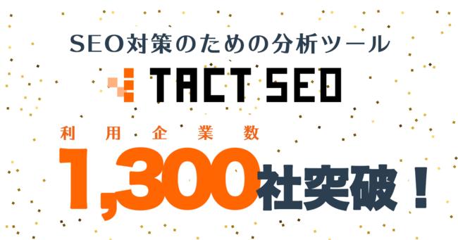 ウィルゲートのSEOツール「TACT SEO」