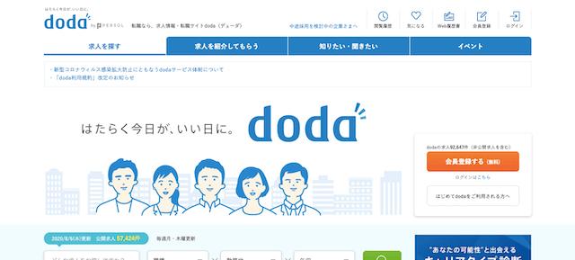 DODA:転職サイト