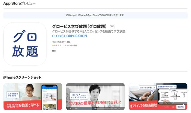 グロービス学び放題のスマホアプリ(iOS & Android)