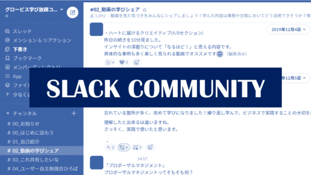 グロービス学び放題(グロ放題)のユーザー限定Slackラーニングコミュニティ