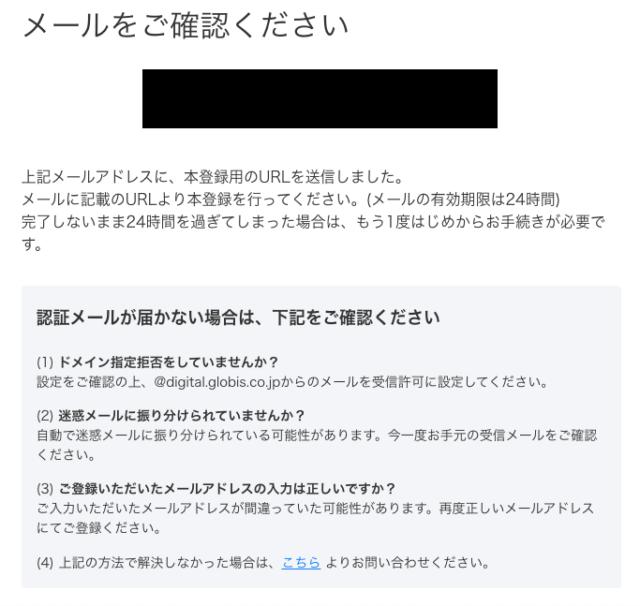 グロービス学び放題の新規登録申し込み方法・手順3:メールアドレス入力後の画面