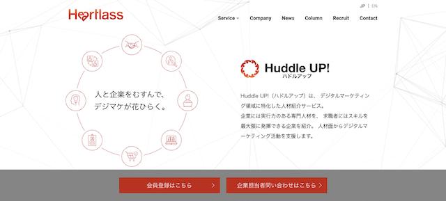 Huddle UP!(ハドルアップ)は、 デジタルマーケティング領域に特化した人材紹介サービス