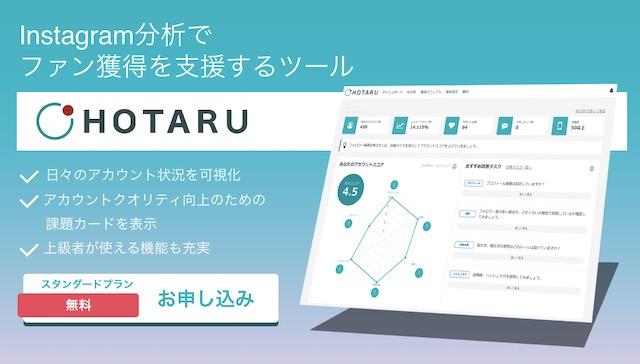 Insgtagram(インスタグラム)の無料分析ツール「HOTARU AI」:ホタル