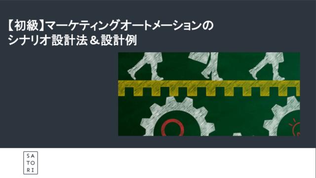 MAツールで成果を出すためのシナリオ設計ガイド【初級編】
