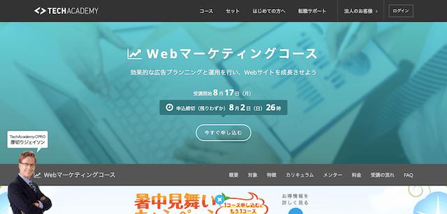 【TechAcademy】Webマーケティングコース