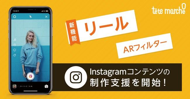 テテマーチ、Instagramの新機能・短尺動画サービス「リール」とARフィルターの制作支援の提供を開始