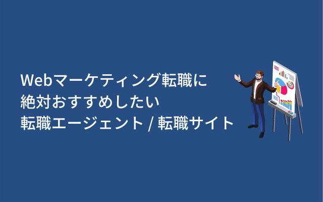 【16選】Webマーケティング系で絶対おすすめの転職エージェント・転職サイト【転職サービス比較】