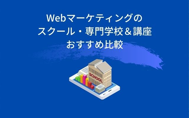 Webマーケティングスクールおすすめ6選