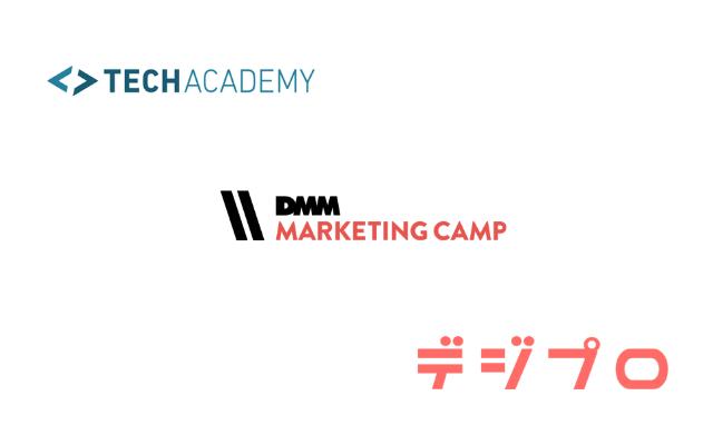 Webマーケティングスクールおすすめ3選比較!TechAcademyとDMM MARKETING CAMP、デジプロ