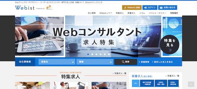 Webist:転職エージェント/転職支援サービス