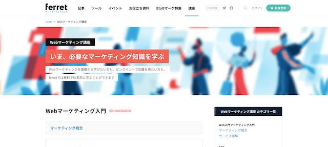 ferret Webマーケティング講座|Webマーケティングの独学・勉強に役立つ無料サービス