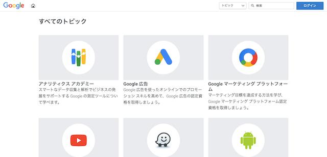 Google スキルショップ|Googleの無料オンライン学習サービスで認定資格制度もある|Webマーケティングの独学・勉強に役立つ無料サービス