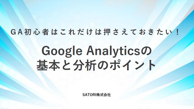 【GA初心者必見】これだけは押さえておきたい!Google Analyticsの基本と分析のポイント
