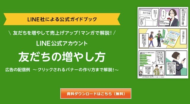 【LINE公式ガイドブック】 LINE公式アカウント友だちの増やし方|クリックされるバナーの作り方も解説