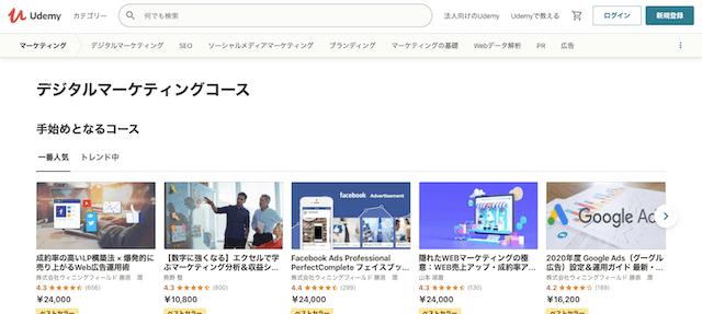 Udemy デジタルマーケティングコース|Webマーケティングの独学・勉強に役立つ無料サービス