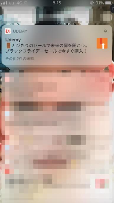 Udemyセールのアプリ通知例