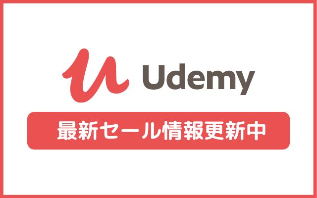 【2021年1月】Udemyセールはいつ?セールの最新情報を毎日更新中!