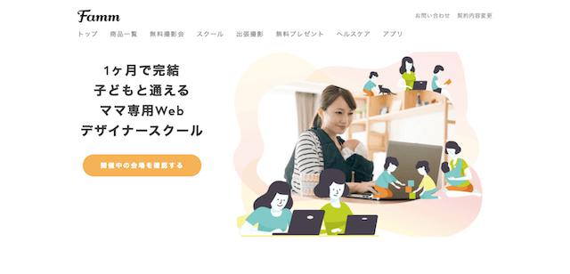 FammママWebデザインスクール