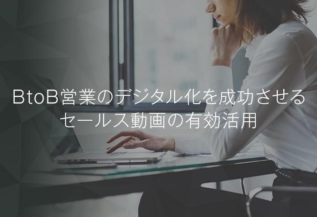 サムライト、動画の有効活用によりBtoB営業のデジタル化をサポートする『BtoB企業向けセールス動画制作サービス』の提供を開始