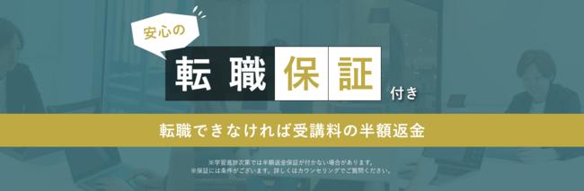 「マケキャンbyDMM.com」が「転職保証制度」をリリース