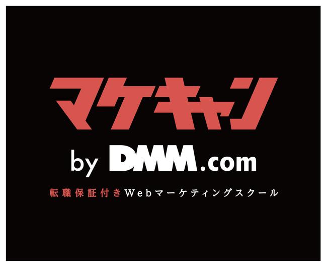 マケキャン by DMM.com|転職保証付きWebマーケティングスクール