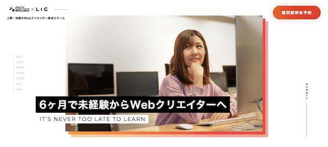 デジタルハリウッド STUDIO by LIG|Web制作会社LIGが運営するWebデザインスクール