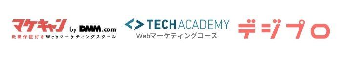 Webマーケティングスクールの比較
