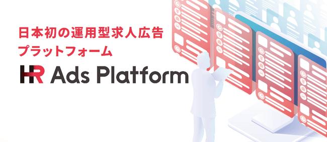 日本初の運用型求人広告プラットフォーム「HR Ads Platform」がリリース
