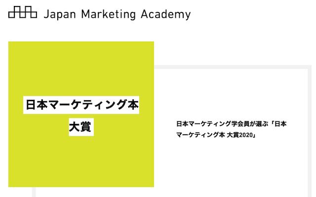 日本マーケティング学会員が選ぶ「日本マーケティング本 大賞2020」の受賞は『オムニチャネルと顧客戦略の現在』に決定
