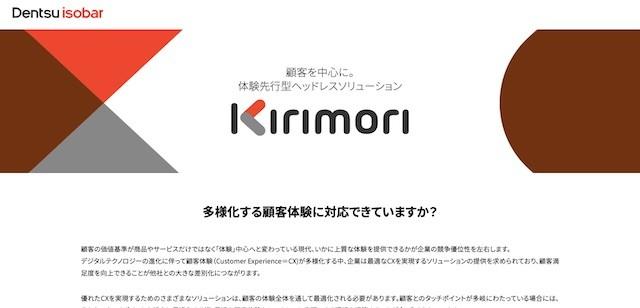 電通アイソバー、ヘッドレスコマースの新ソリューション「Kirimori (キリモリ)」を提供開始