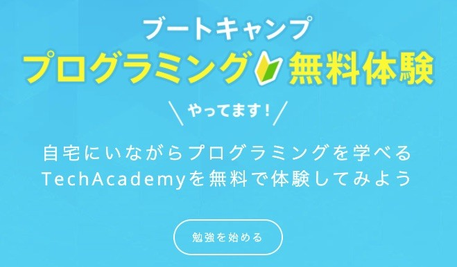 TechAcademy(テックアカデミー) Webマーケティングコースの無料体験