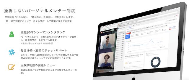 TechAcademy(テックアカデミー) Webマーケティングコースのパーソナルメンター制度
