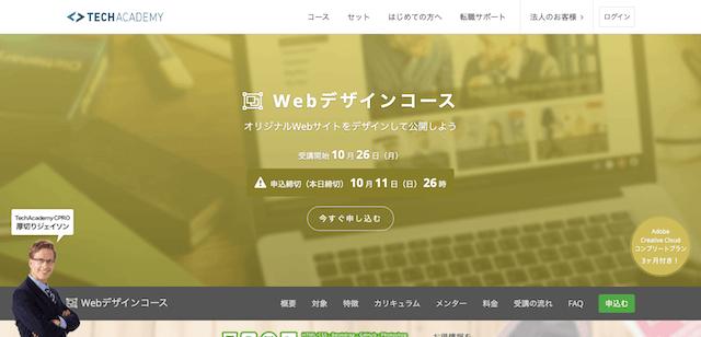 TechAcademy(テックアカデミー) Webデザインコース:Webデザインスクールおすすめ①