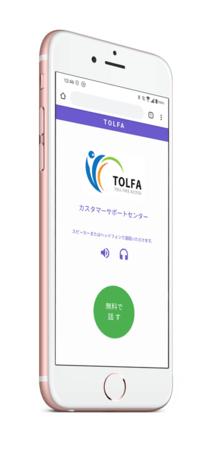 TOLFA(トルファ)のイメージ