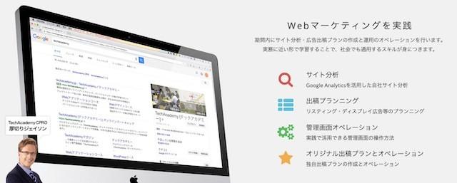 TechAcademy(テックアカデミー) Webマーケティングコースとは