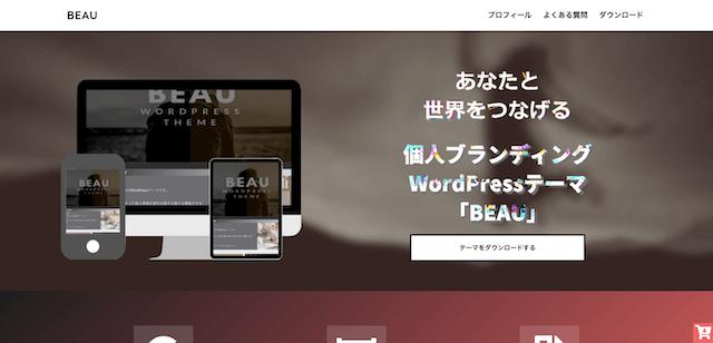 BEAU|WordPressおすすめテーマ