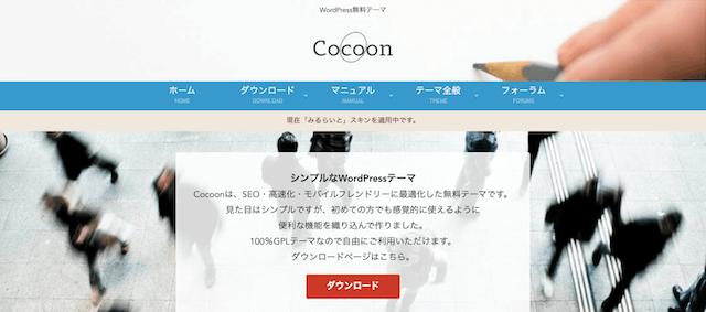 Cocoon|WordPressおすすめテーマ