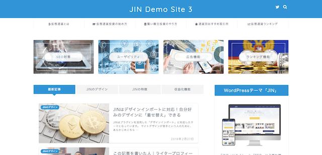 JIN|WordPressおすすめテーマ
