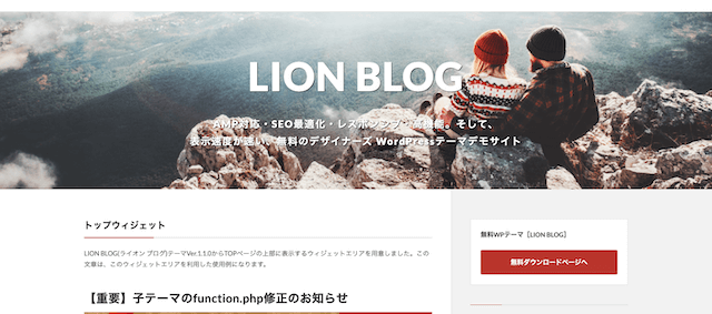 LION BLOG|WordPressおすすめテーマ