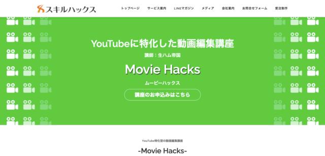 MovieHacks(ムービーハックス)|Youtubeに特化した動画編集講座・スクール・教室【スキルハックス】