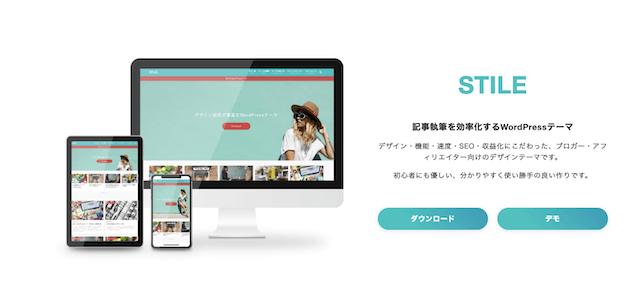 STILE|WordPressおすすめテーマ