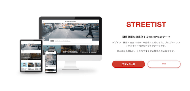 STREETIST|WordPressおすすめテーマ