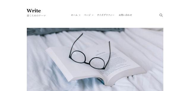 Write|WordPressおすすめテーマ