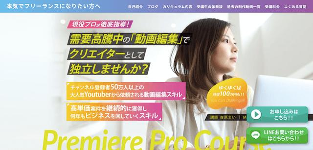 クリエイターズジャパン|フリーランス向け動画編集スクール