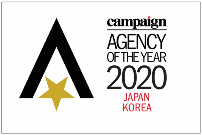 電通アイソバー、キャンペーン・アジア誌が選ぶ「エージェンシー・オブ・ザ・イヤー2020」にて4部門で受賞