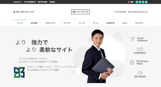 エスティバル 企業・ビジネス向け|WordPressおすすめテーマ