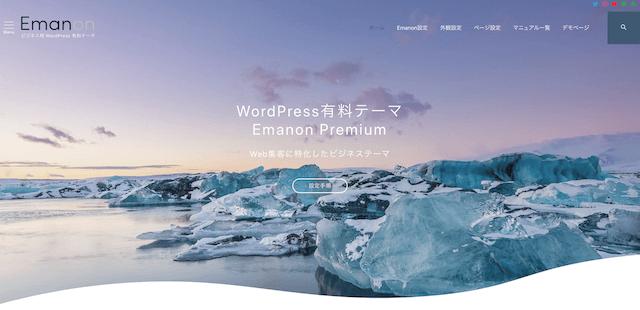 Emanon Premium(エマノン プレミアム)|WordPressおすすめテーマ