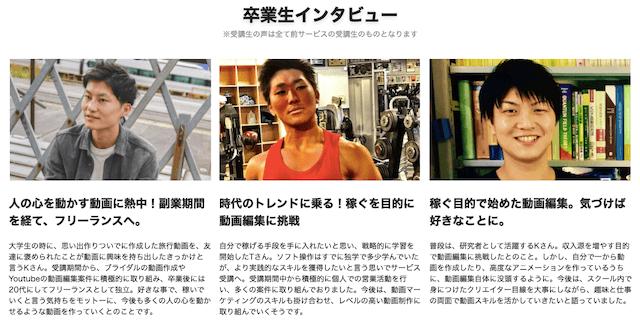 FIVE G TOKYO 卒業生インタービュー
