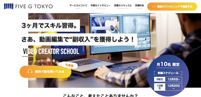 【本格的】動画編集スクール「FIVE G TOKYO」の実際の評判・口コミは?悪評はある?